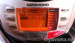 Мультиварка Redmond 4502